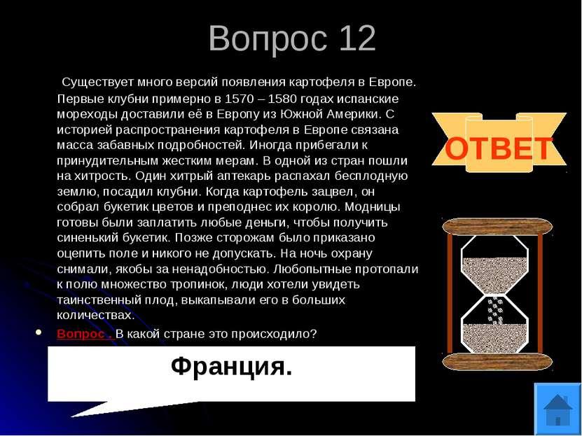 Вопрос 12 Существует много версий появления картофеля в Европе. Первые клубни...