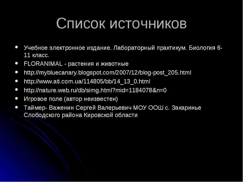 Список источников Учебное электронное издание. Лабораторный практикум. Биолог...