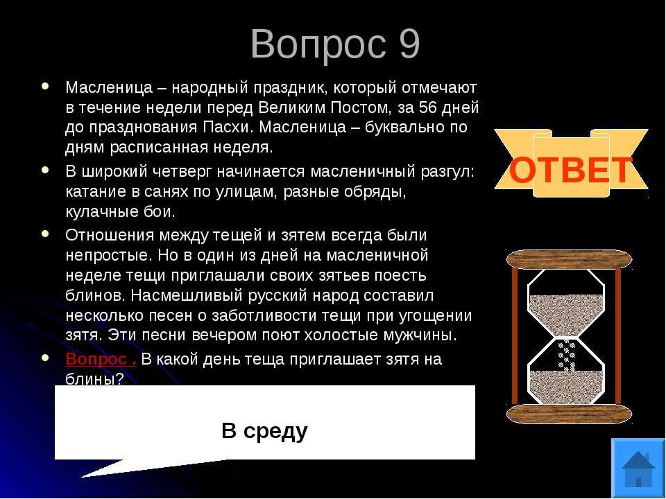 Вопрос 9 Масленица – народный праздник, который отмечают в течение недели пер...