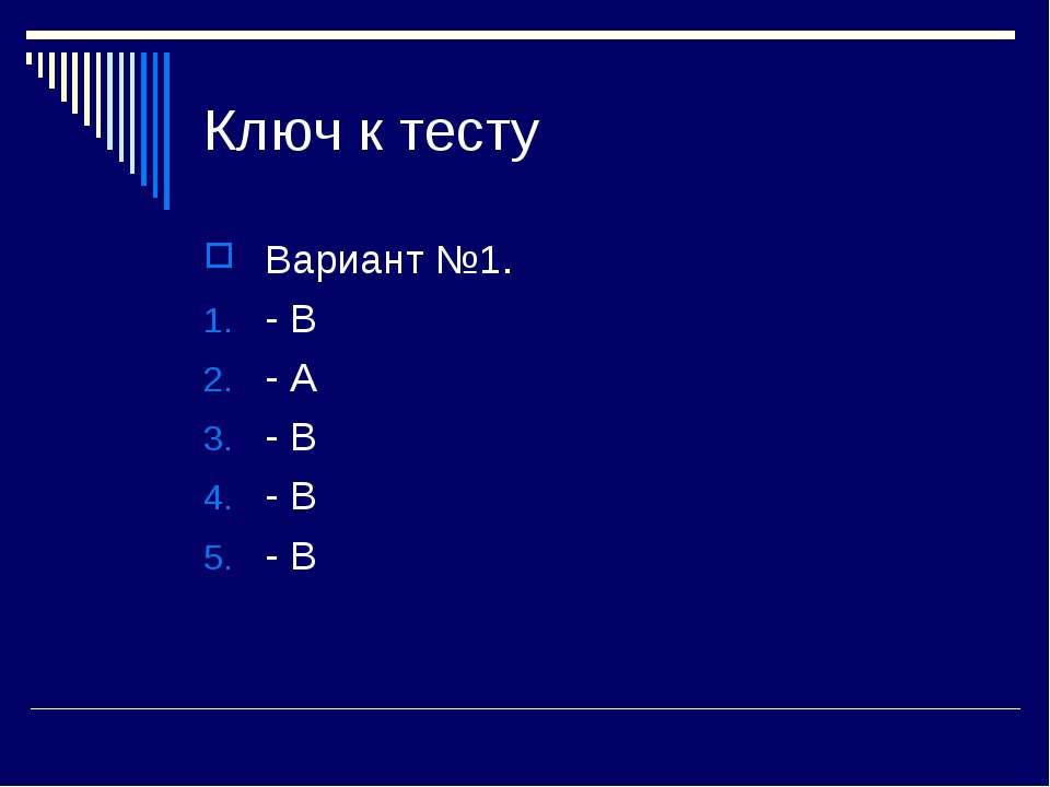 Ключ к тесту Вариант №1. - В - А - В - В - В