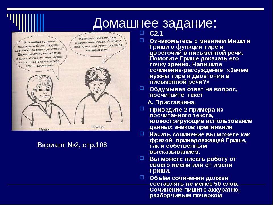 Домашнее задание: С2.1 Ознакомьтесь с мнением Миши и Гриши о функции тире и д...