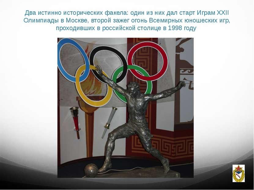 Два истинно исторических факела: один из них дал старт Играм XXII Олимпиады в...