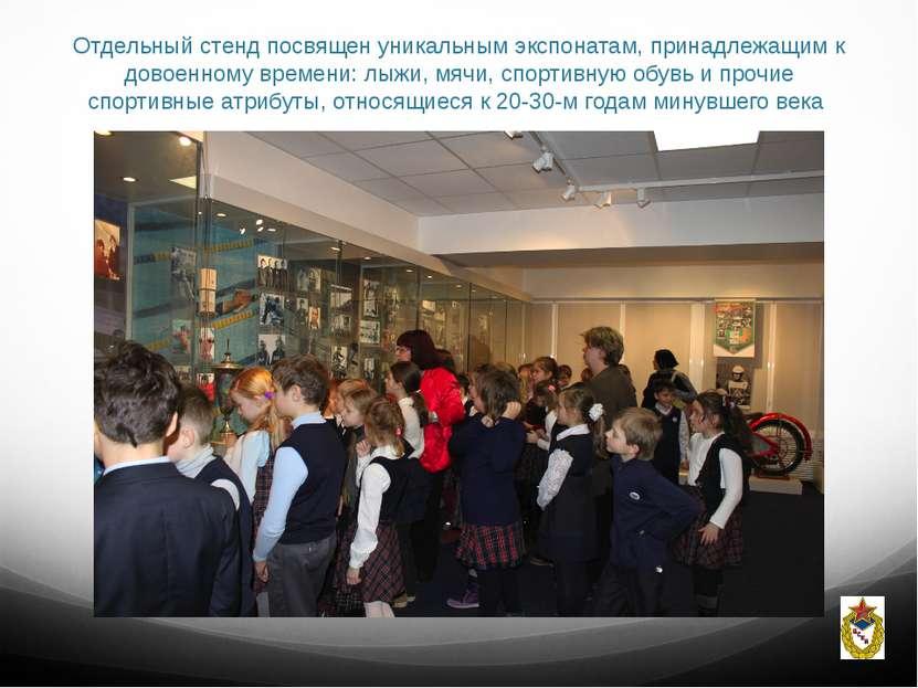 Отдельный стенд посвящен уникальным экспонатам, принадлежащим к довоенному вр...