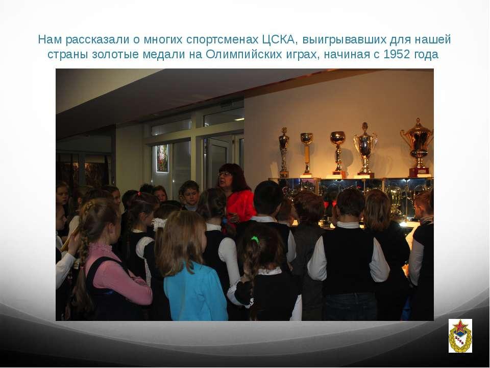 Нам рассказали о многих спортсменах ЦСКА, выигрывавших для нашей страны золот...