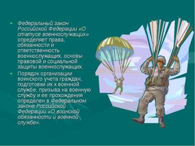 Федеральный закон Российской Федерации «О статусе военнослужащих» определяет ...