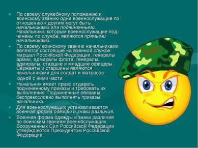 По своему служебному положению и воинскому званию одни военнослужащие по отно...