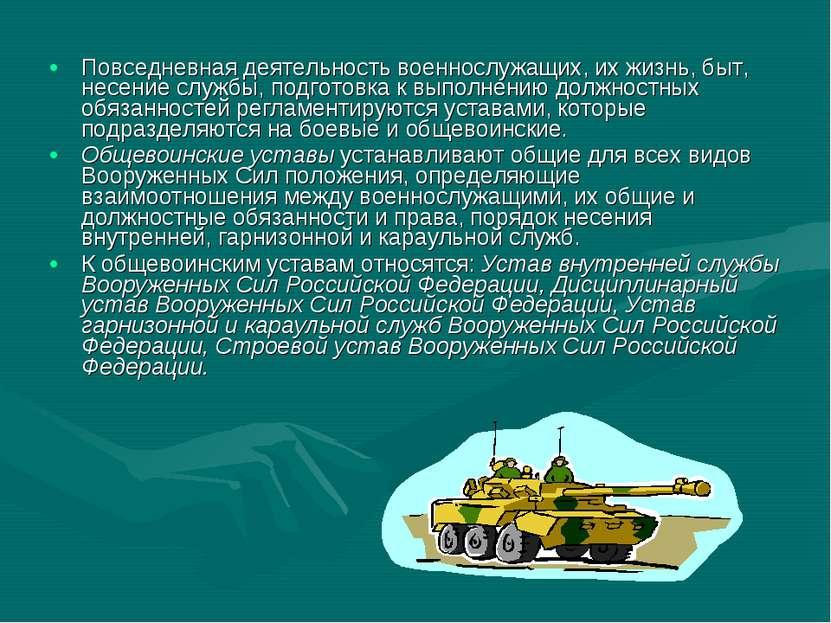 Повседневная деятельность военнослужащих, их жизнь, быт, несение службы, подг...