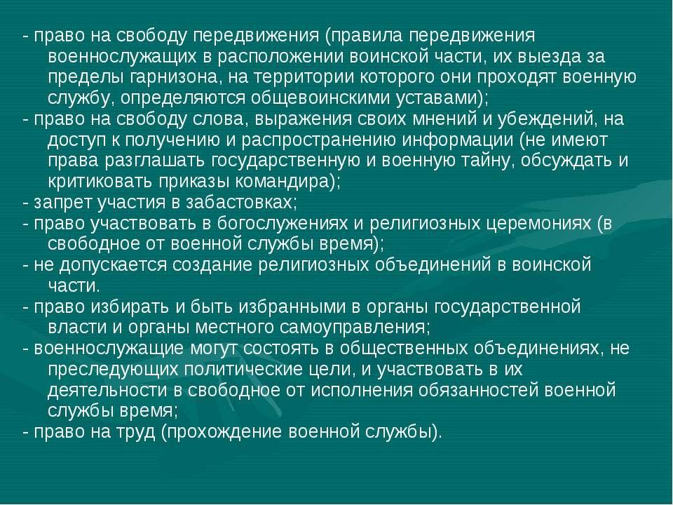 - право на свободу передвижения (правила передвижения военнослужащих в распол...