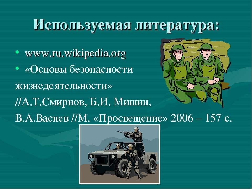 Используемая литература: www.ru.wikipedia.org «Основы безопасности жизнедеяте...
