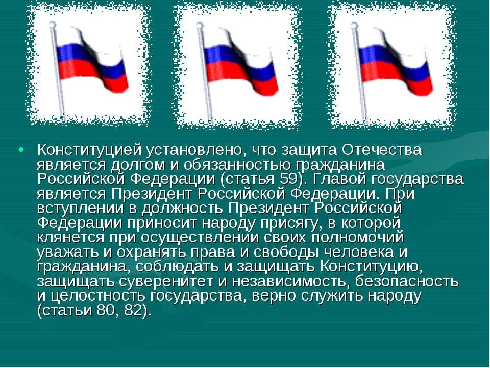 Конституцией установлено, что защита Отечества является долгом и обязанностью...