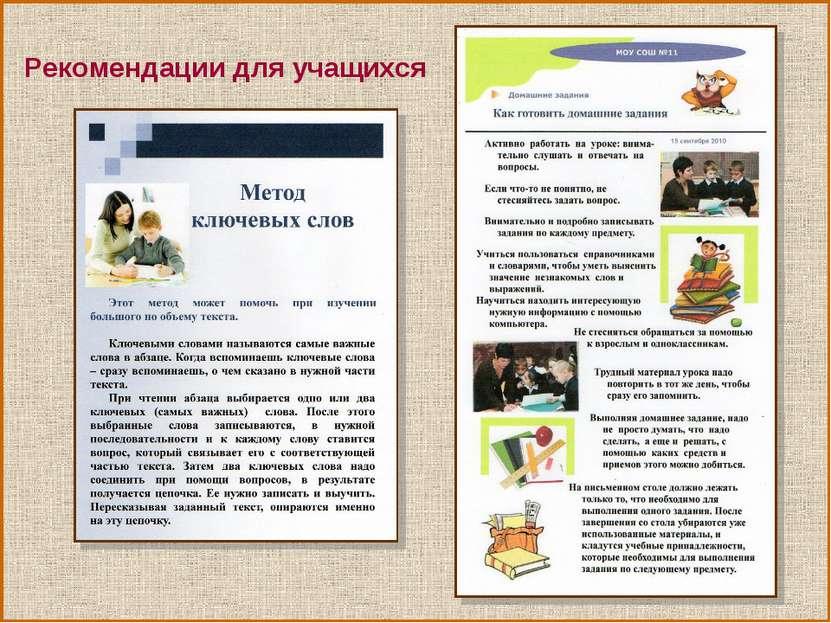 Рекомендации для учащихся