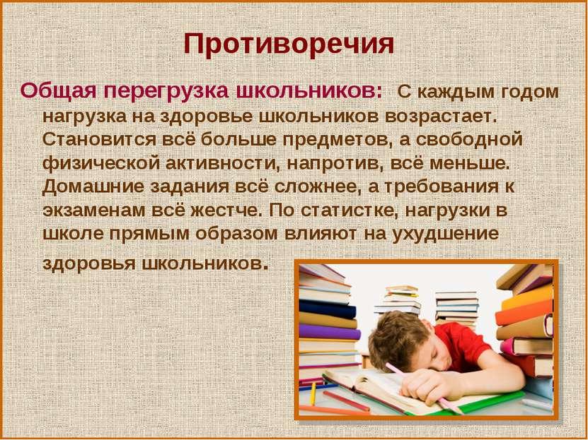 Противоречия Общая перегрузка школьников: С каждым годом нагрузка на здоровье...