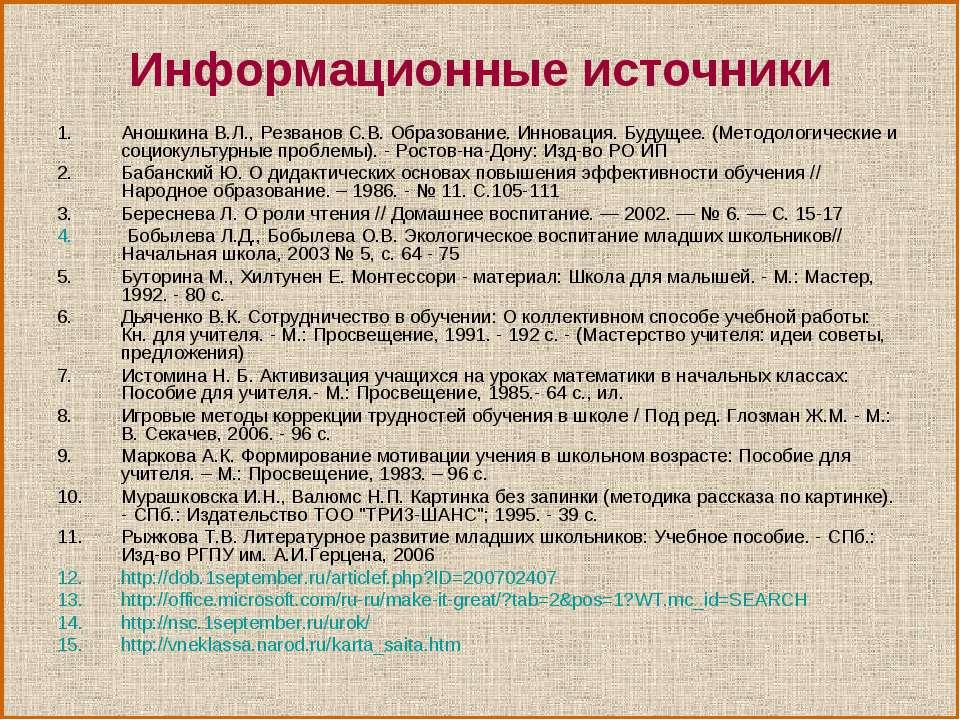 Информационные источники Аношкина В.Л., Резванов С.В. Образование. Инновация....