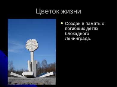 Цветок жизни Создан в память о погибших детях блокадного Ленинграда.