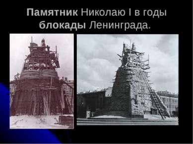 Памятник Николаю I в годы блокады Ленинграда.