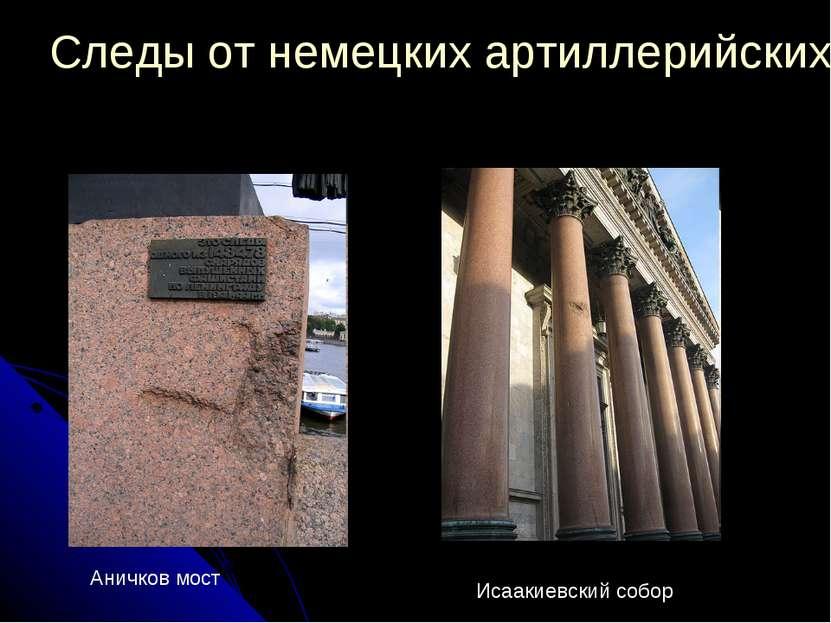 Следы от немецких артиллерийских снарядов Аничков мост Исаакиевский собор