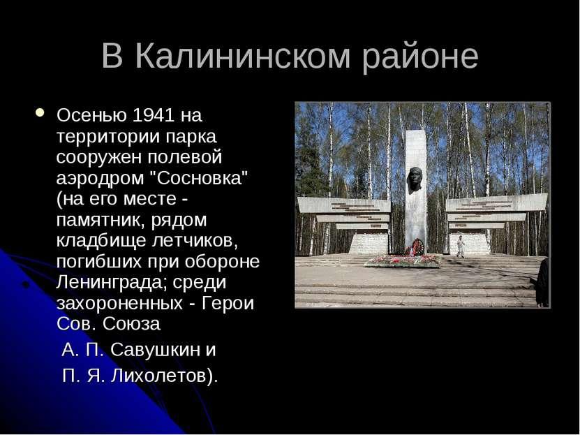 В Калининском районе Осенью 1941 на территории парка сооружен полевой аэродро...