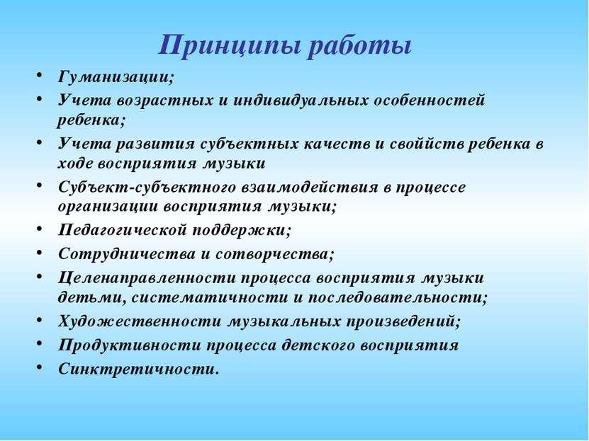 Принципы работы Гуманизации; Учета возрастных и индивидуальных особенностей р...