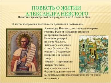 Александра Невского, отстоявшего северные границы Руси от нападения шведов и ...