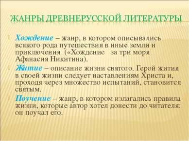 Хождение – жанр, в котором описывались всякого рода путешествия в иные земли ...