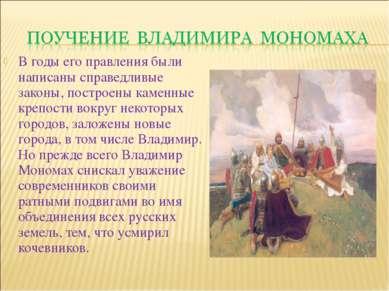 В годы его правления были написаны справедливые законы, построены каменные кр...