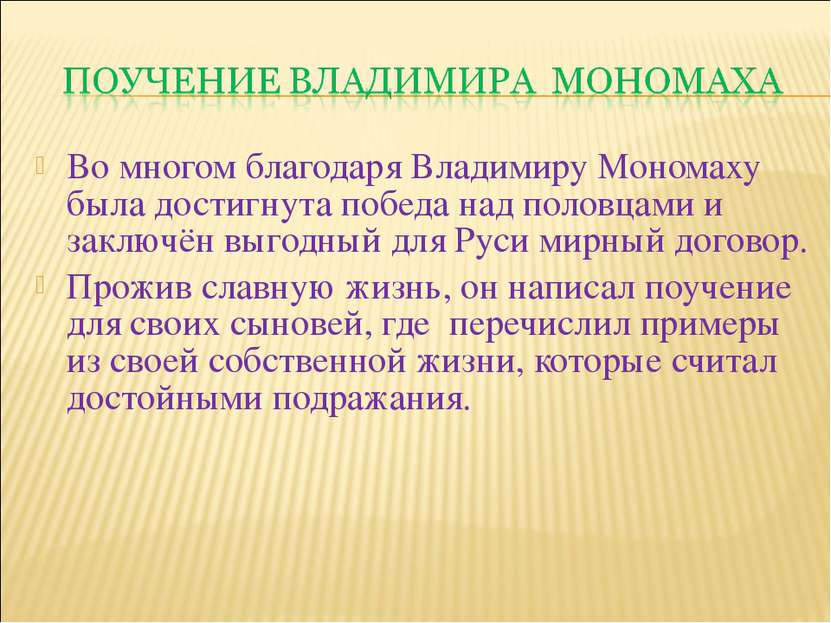 Во многом благодаря Владимиру Мономаху была достигнута победа над половцами и...