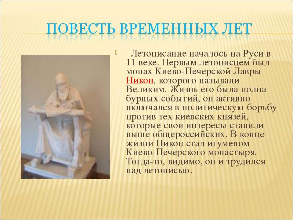 Летописание началось на Руси в 11 веке. Первым летописцем был монах Киево-Печ...