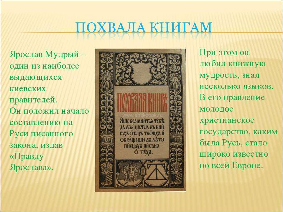 Ярослав Мудрый –один из наиболее выдающихся киевских правителей. Он положил н...