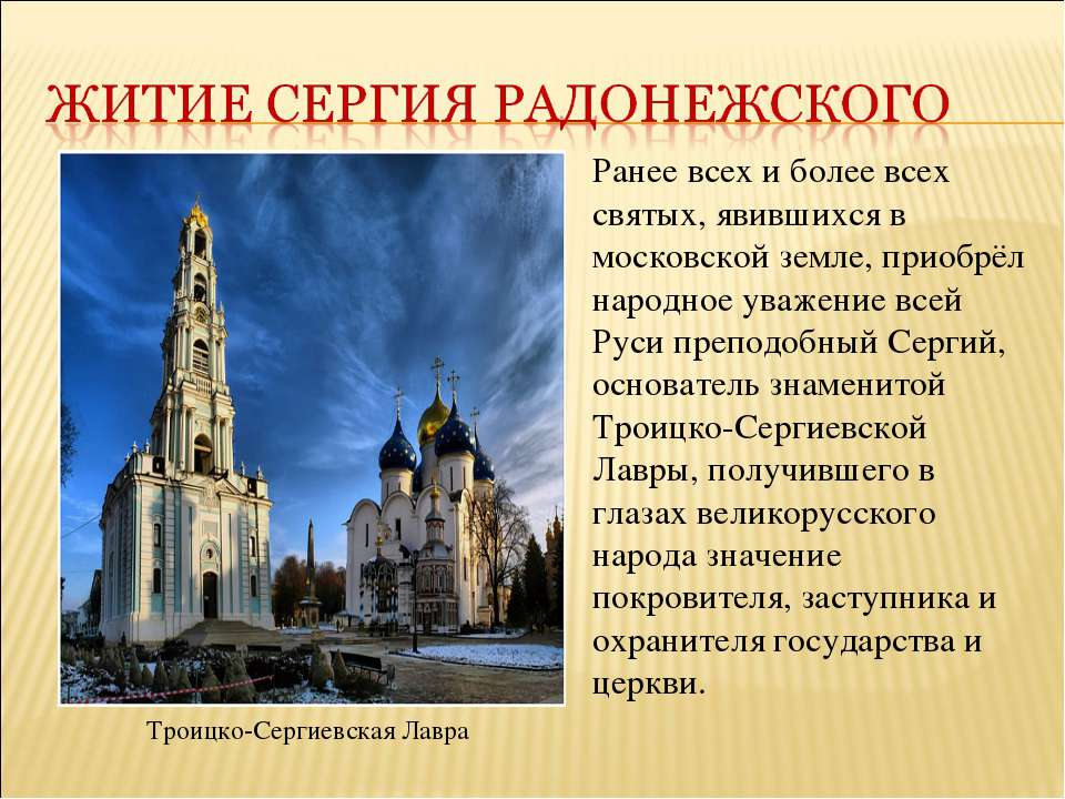 Ранее всех и более всех святых, явившихся в московской земле, приобрёл народн...
