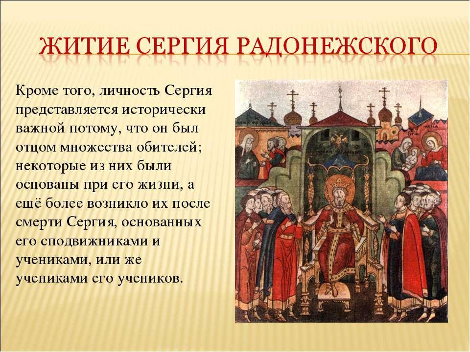Кроме того, личность Сергия представляется исторически важной потому, что он ...