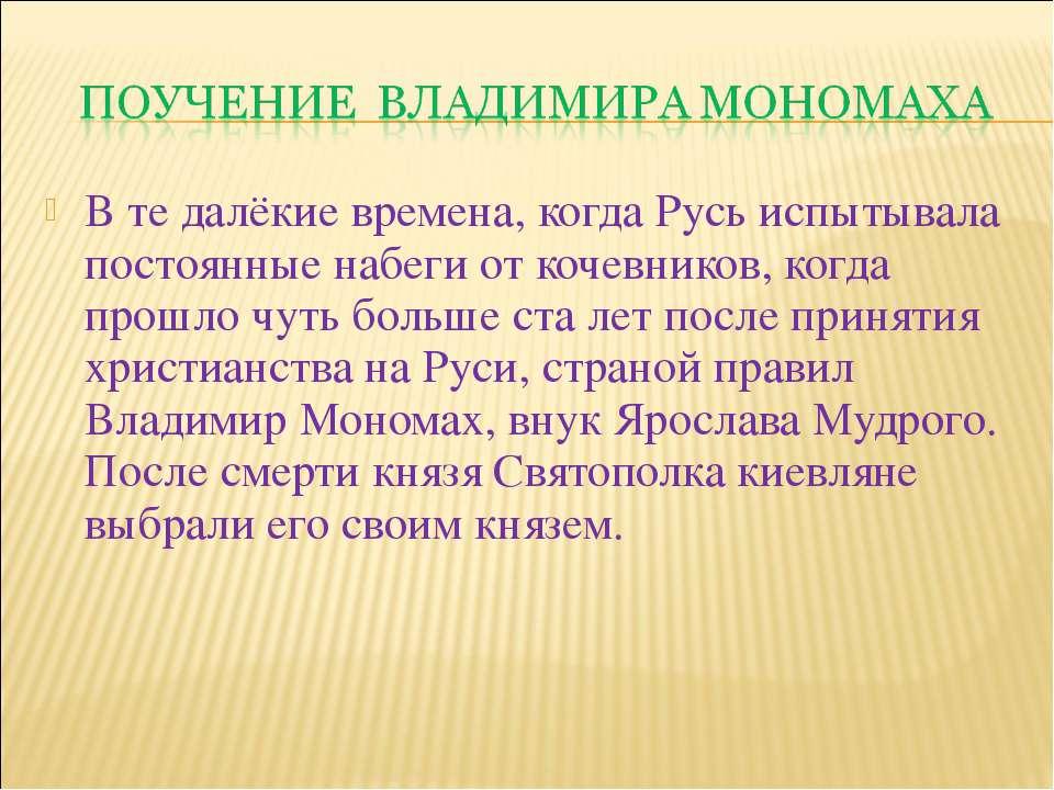 В те далёкие времена, когда Русь испытывала постоянные набеги от кочевников, ...