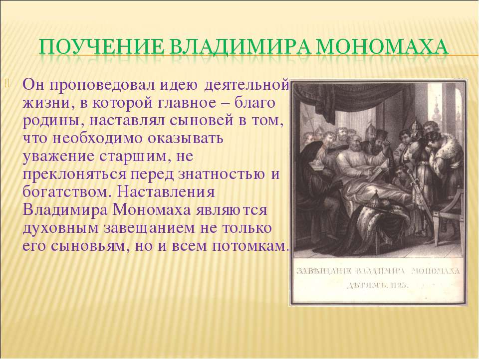 Он проповедовал идею деятельной жизни, в которой главное – благо родины, наст...