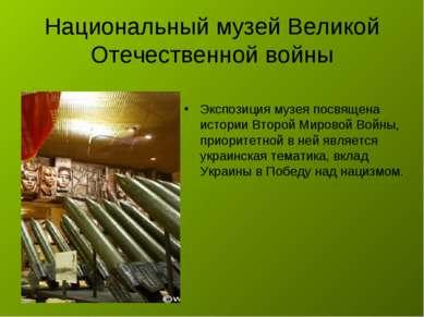 Национальный музей Великой Отечественной войны Экспозиция музея посвящена ист...