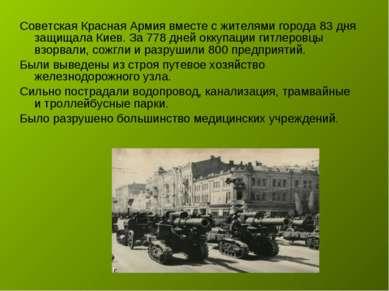 Советская Красная Армия вместе с жителями города 83 дня защищала Киев. За 778...