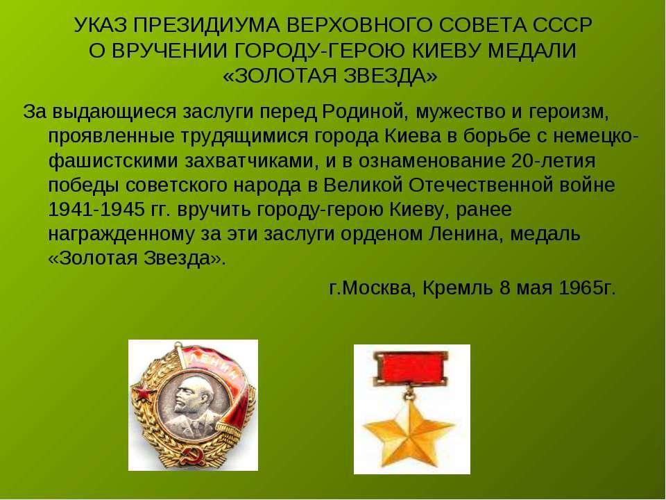 УКАЗ ПРЕЗИДИУМА ВЕРХОВНОГО СОВЕТА СССР О ВРУЧЕНИИ ГОРОДУ-ГЕРОЮ КИЕВУ МЕДАЛИ «...