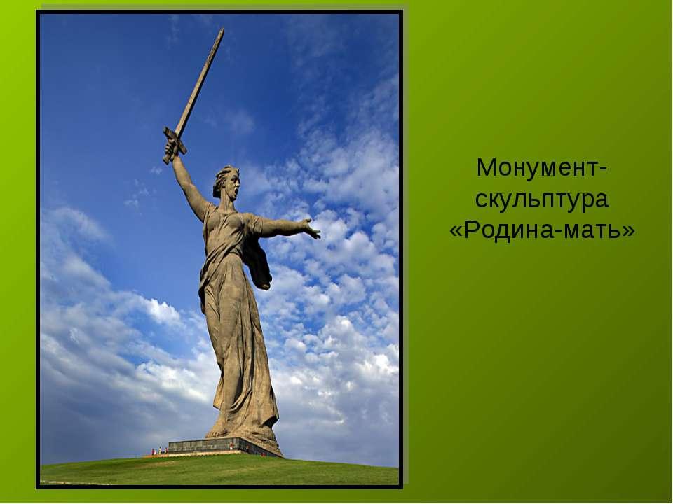 Монумент-скульптура «Родина-мать»