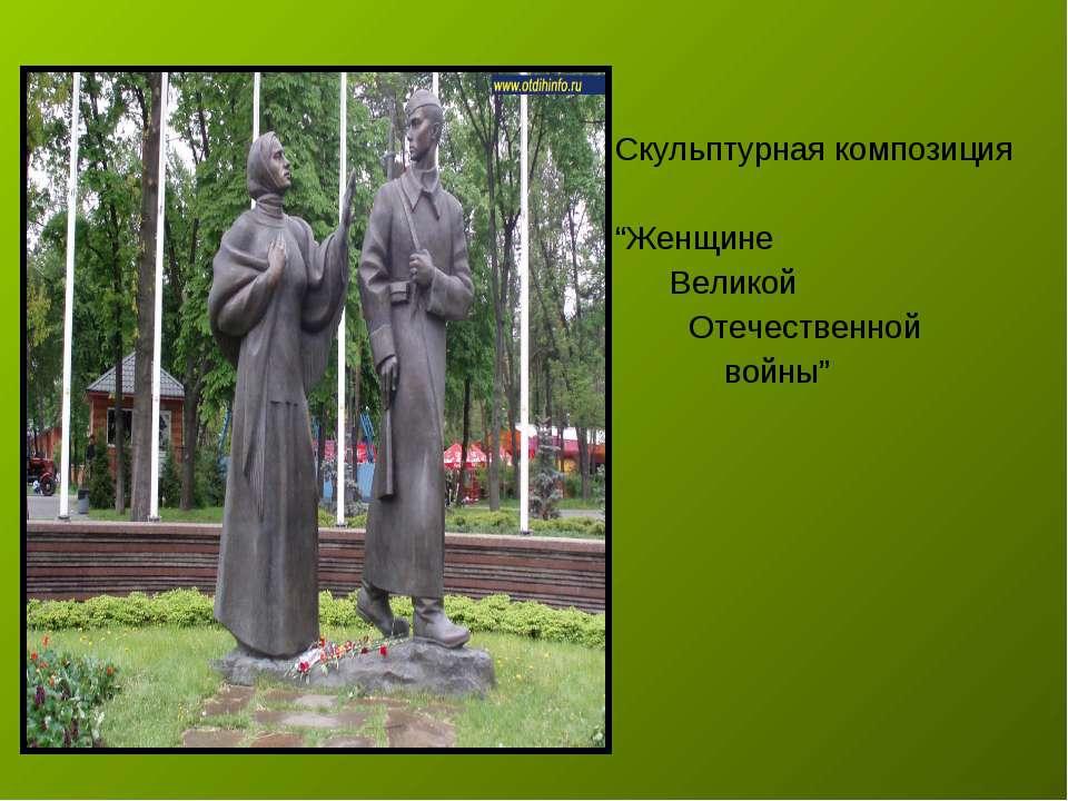 """Скульптурная композиция """"Женщине Великой Отечественной войны"""""""