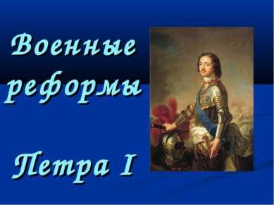 Военные реформы Петра I