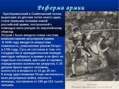 Реформа армии Преображенский и Семёновский полки, выросшие из детских потех ю...