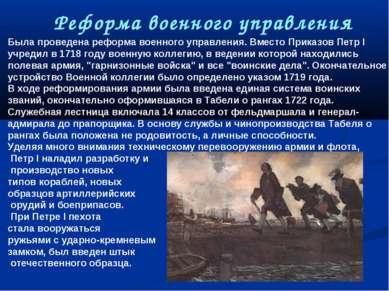 Была проведена реформа военного управления. Вместо Приказов Петр I учредил в ...
