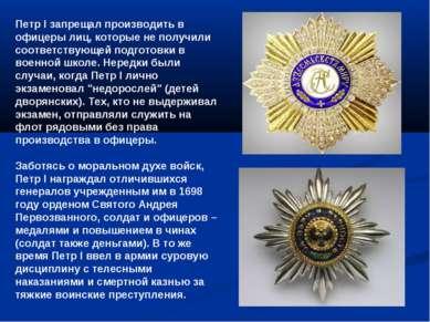 Петр I запрещал производить в офицеры лиц, которые не получили соответствующе...