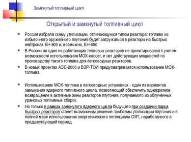 Россия избрала схему утилизации, отличающуюся типом реактора: топливо из избы...
