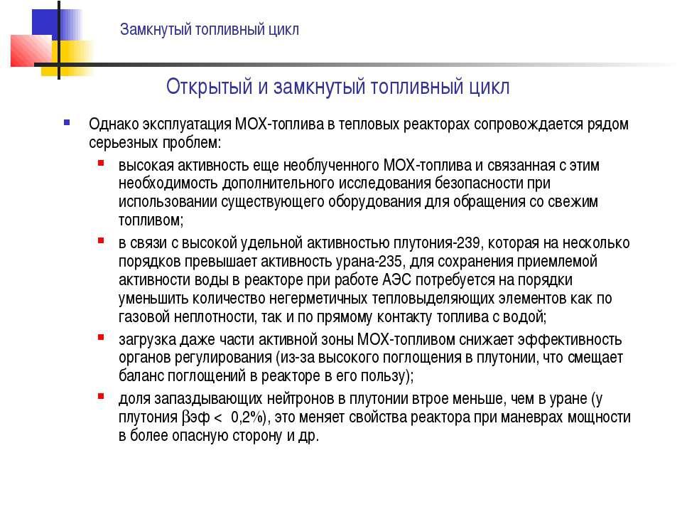Однако эксплуатация MOX-топлива в тепловых реакторах сопровождается рядом сер...