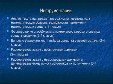 Инструментарий Анализ текста на предмет возможности перевода их в математичес...