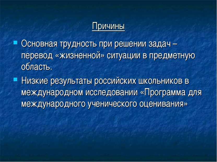 Причины Основная трудность при решении задач – перевод «жизненной» ситуации в...
