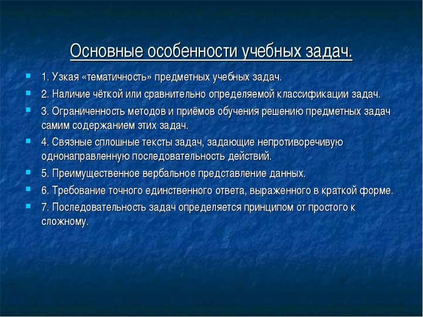 Основные особенности учебных задач. 1. Узкая «тематичность» предметных учебны...