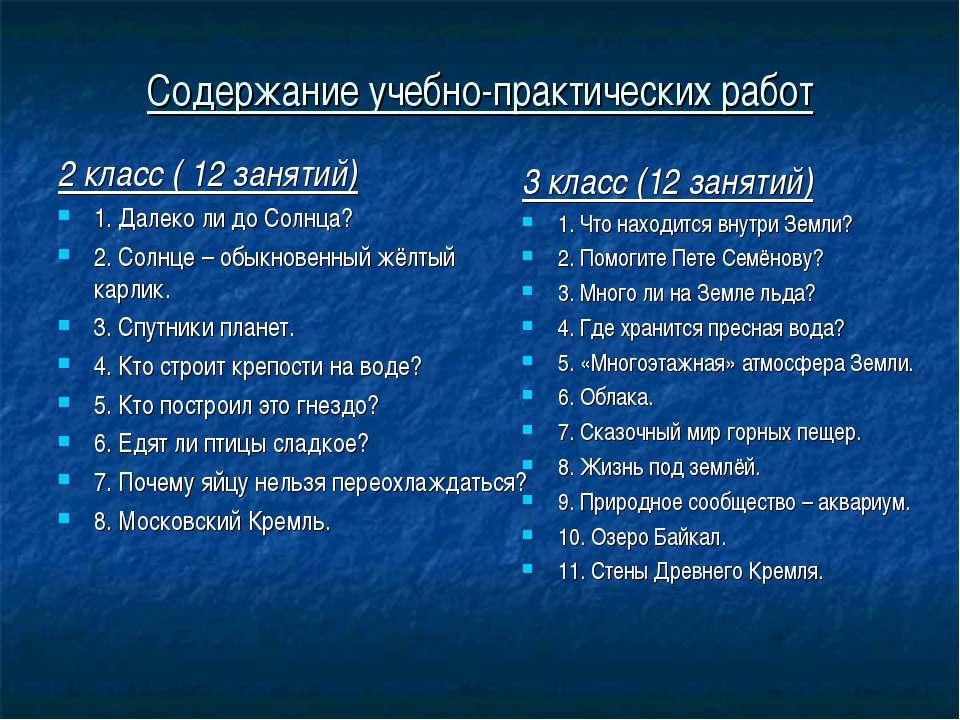 Содержание учебно-практических работ 2 класс ( 12 занятий) 1. Далеко ли до Со...