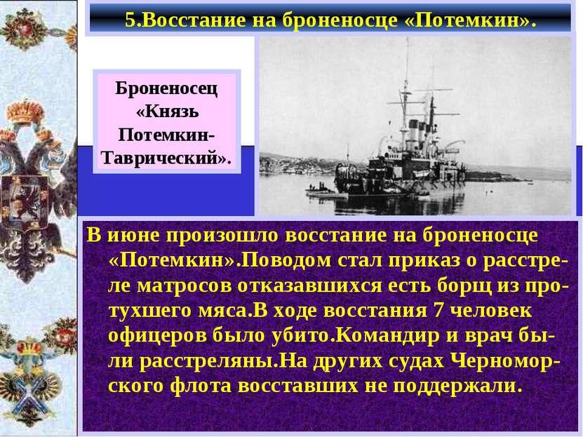В июне произошло восстание на броненосце «Потемкин».Поводом стал приказ о рас...