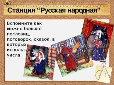"""Станция """"Русская народная"""" Вспомните как можно больше пословиц, поговорок, ск..."""