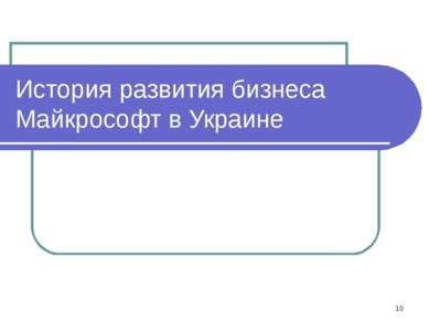 * История развития бизнеса Майкрософт в Украине